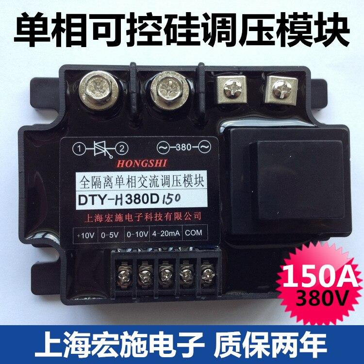 Fully Isolated Single Phase AC Voltage Regulator Module 150A DTY-H380D150Fully Isolated Single Phase AC Voltage Regulator Module 150A DTY-H380D150