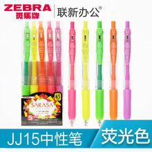 5 pçs japão zebra sarasa fluorescente cor imprensa gel caneta 0.5mm jj15 multicolorido gel caneta