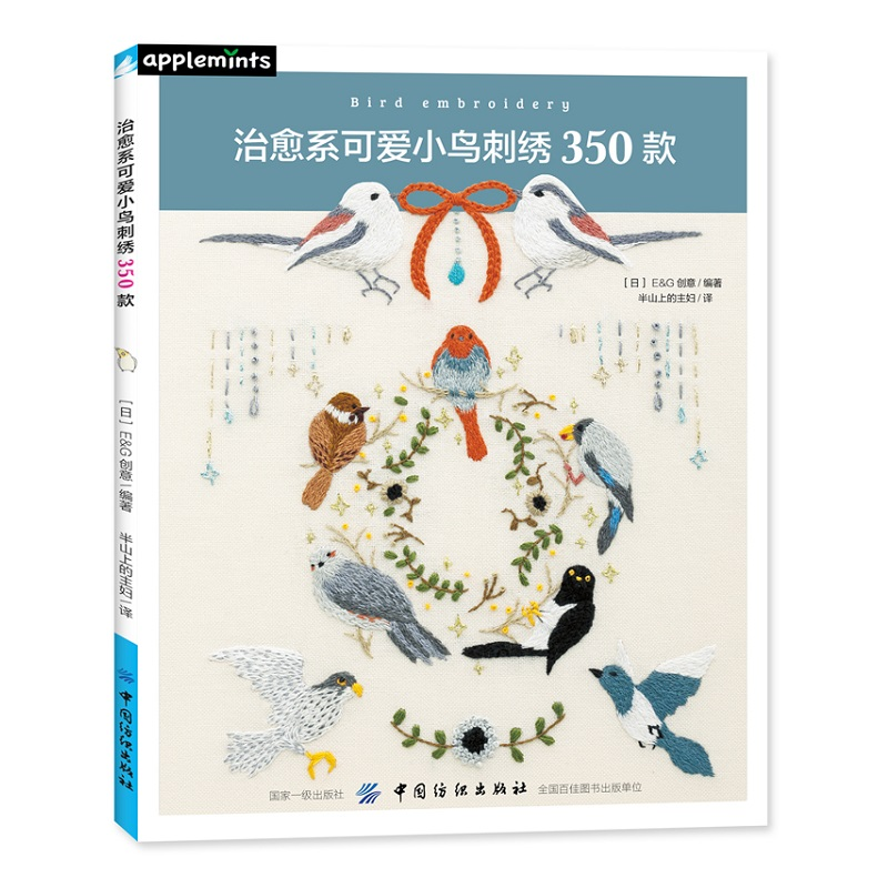 Cute Birds Cure Series Embroidery 350 Patterns Handmade Embroidery Pattern DIY Cloth Art Books Tutorial Book Cute Birds Cure Series Embroidery 350 Patterns Handmade Embroidery Pattern DIY Cloth Art Books Tutorial Book