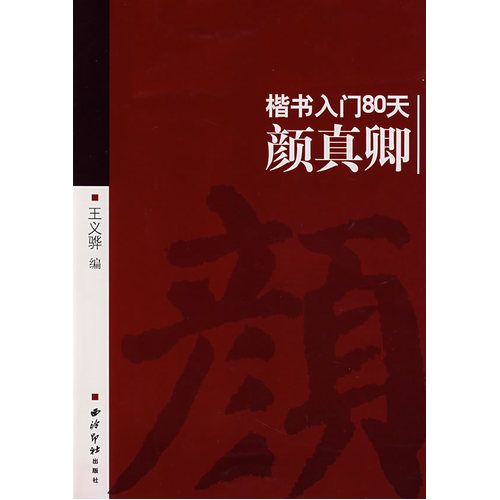 Chinese Calligraphy Book Learn YanZhenQing Kaishu Regular Script 80 Days Model China