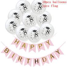 11pcs/set Confetti Balloon 12inch Latex Happy Birthday Flag Children Party Decoration Wedding Ballon