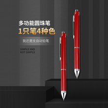 цена 4 in 1 Metal Ball Pens Multifunctional ballpoint pen silver metal pens Available,good quality with factory price metal pencil онлайн в 2017 году