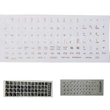 2pcs set GOLD or white or black russian hebrew text transparent laptop keyboard sticker keyboard label