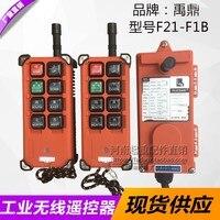 Кран лебедка электрическая лебедка F21 E1B дистанционный пульт