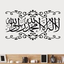 Islamic Arabic Decorative House Wall Decal Vinyl Sticker Decor Art Bedroom Muslim Design Mural Black
