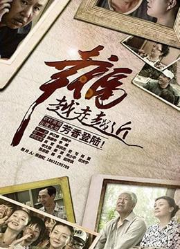 《幸福越走越近》2015年中国大陆剧情,家庭电视剧在线观看