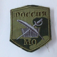 Original Russian Department Of Defense Military Academy Patch Embroidery 3D Military Patches Badge