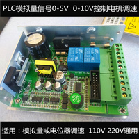 PLC analog voltage PWM0 5V10V DC 110V220V motor forward and reverse speed control drive board