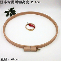 1PC Dia44cm High 2.4cm Embroidery Hoop Beech Wooden For Stitchwork Patchwork Round Hoops Wood Art Handicraft Cross stitch Tools