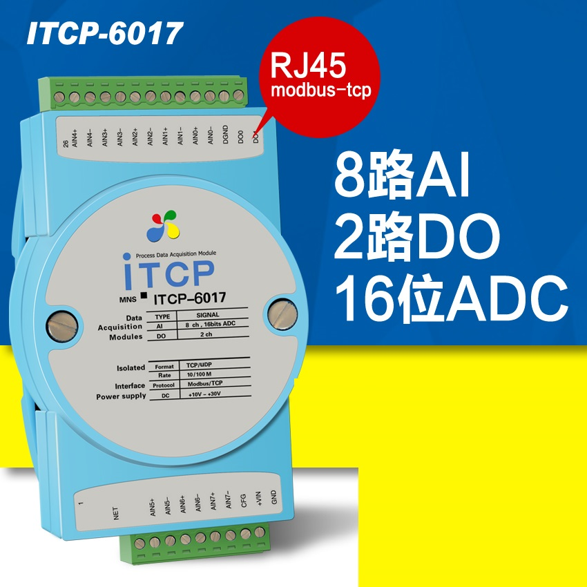 High speed Ethernet analog acquisition module positive and negative 10V acquisition card 4-20mA current to MODBUS TCP
