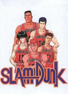 《灌篮高手》1993年日本动画,喜剧,运动动漫在线观看