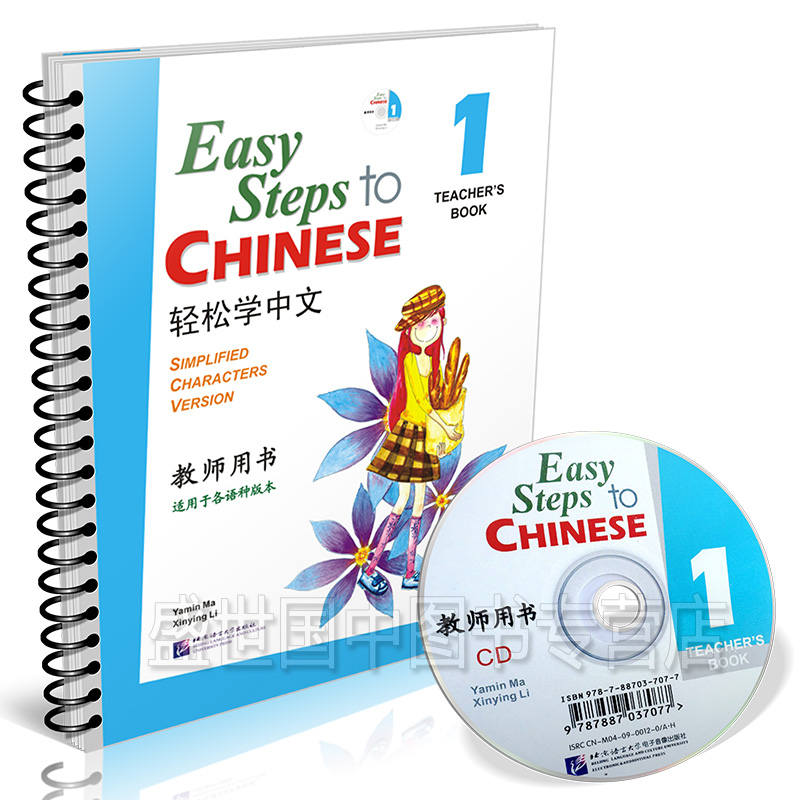 Easy Steps to Chinese Teacher's Book (volume 1 with CD) Chinese Teaching Strategy Book For Teachers vale 3 teachers book