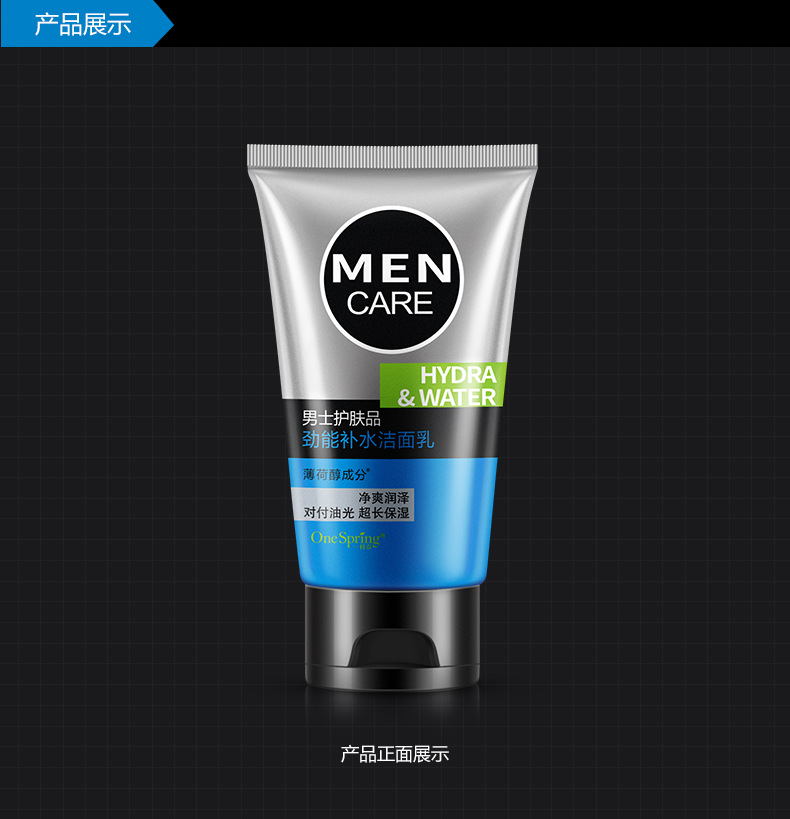 One spring Mens Purifying  Deep Cleansing Search Booster Moisturizing  Milk Skin Care