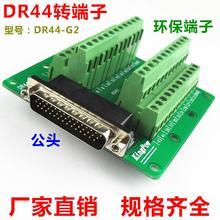 DB44 DR44 мужской женский 44pin порт клеммный блок адаптер конвертер PCB коммутационная плата 4 ряда