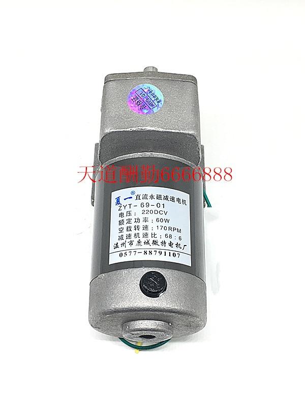 DC220V permanent magnet geared motor / ZYT69-01 / 60W / 170 heat shrink machine motor  zgb60fm g dc 24v 70rpm 8mm shaft diameter permanent magnet geared motor
