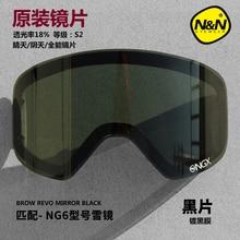 NANDN Professional Exchengeable Lens Night Vision Graced Lens Big Spherical Men Women Snowboard Ski Goggles Lens For NG6
