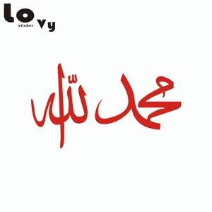 Image 3 - Etiqueta engomada del coche del estilo musulmán Calcomanía para parabrisas etiqueta engomada islámica del parachoques del coche