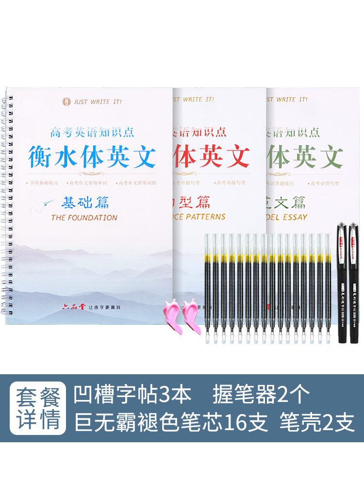 Liu Pin Tang 3pcs Hengshui Writing English Calligraphy copybook for Adult Children Exercises Calligraphy Practice Book libros