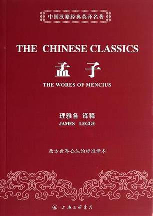 Bilingual The Chinese Classics:The Wores Of Mencius In Chinese And English