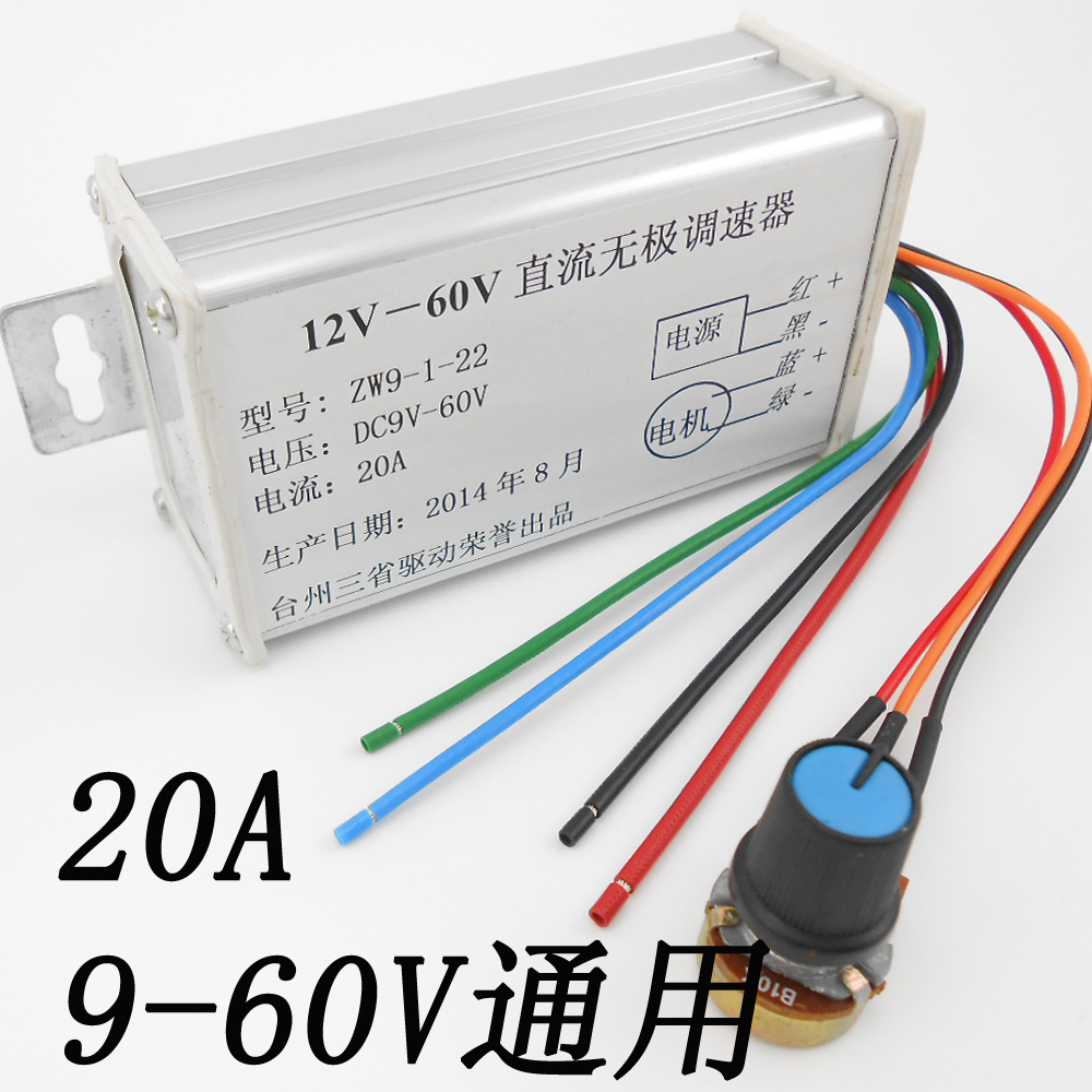 pulse width of infinitely variable speed motor PWM dc motor speed regulation switch 12 v24v60v governor 20A the price regulation of