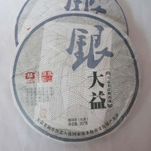 Puerh tea  silver  health care 201 Chinese yunnan puer pu er 357g menghai tea the health pu-erh food free