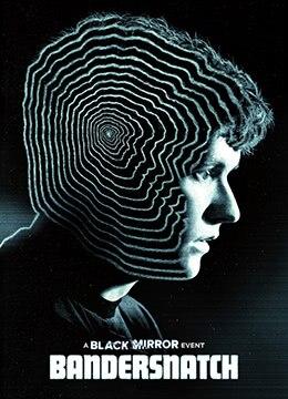 《黑镜:潘达斯奈基》2018年英国,美国剧情,科幻,悬疑电影在线观看