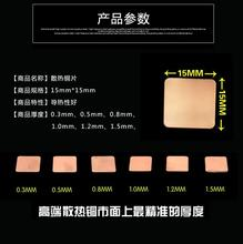 Reines kupfer platte 15*15*0,5mm 15*15*1mm 15*15*1,5mm kühlkörper für Motherboard grafikkarte CPU wärmeleitung