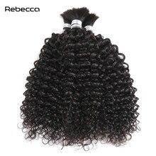 Rebecca афро кудрявый вьющиеся перуанский Волосы Remy ткань Человеческие волосы оптом можно покрасить и отбеленные натуральный Цвет продажа в розницу, Бесплатная доставка