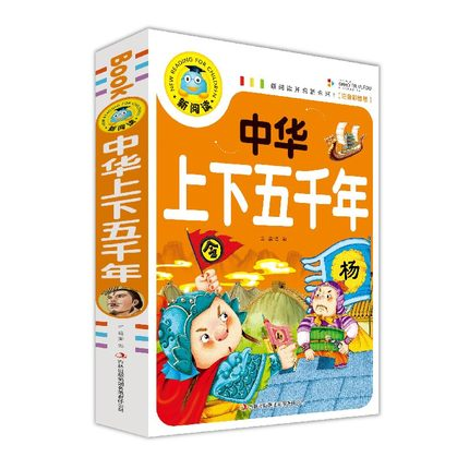 Chinese On Five Thousand Year Old Story Book With Pin Yin And Pictures For Kids Children Educational Book