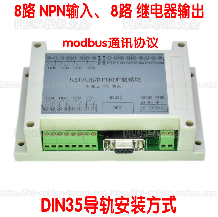 8 in 8 Out Serial Port Control IO Card Serial Port Relay Modbus Industrial Extension Module Computer Intelligent Control 12 way switch quantity 10 way relay output serial port io board io port digital module switch module