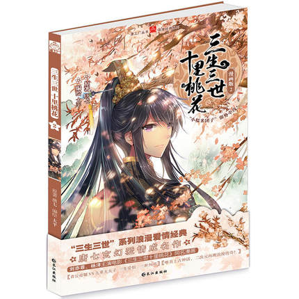 Chinese Comic Book for Sansheng III ten li peach blossom san sheng san shi shi li tao hua fiction Book in chinese edition shi mingke schmincke 25ml