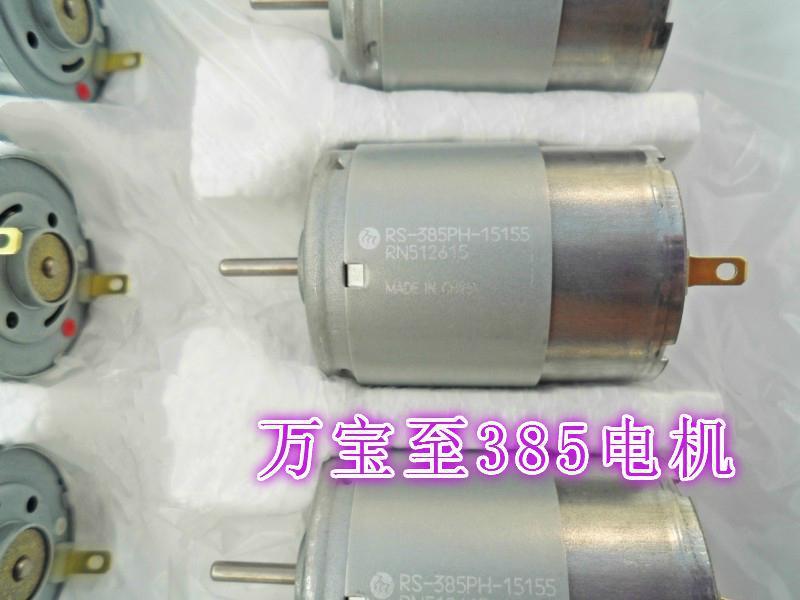 Mabuchi 385  DC 24V  7800 RPM DC Servo Motor With Tachometer Feedback