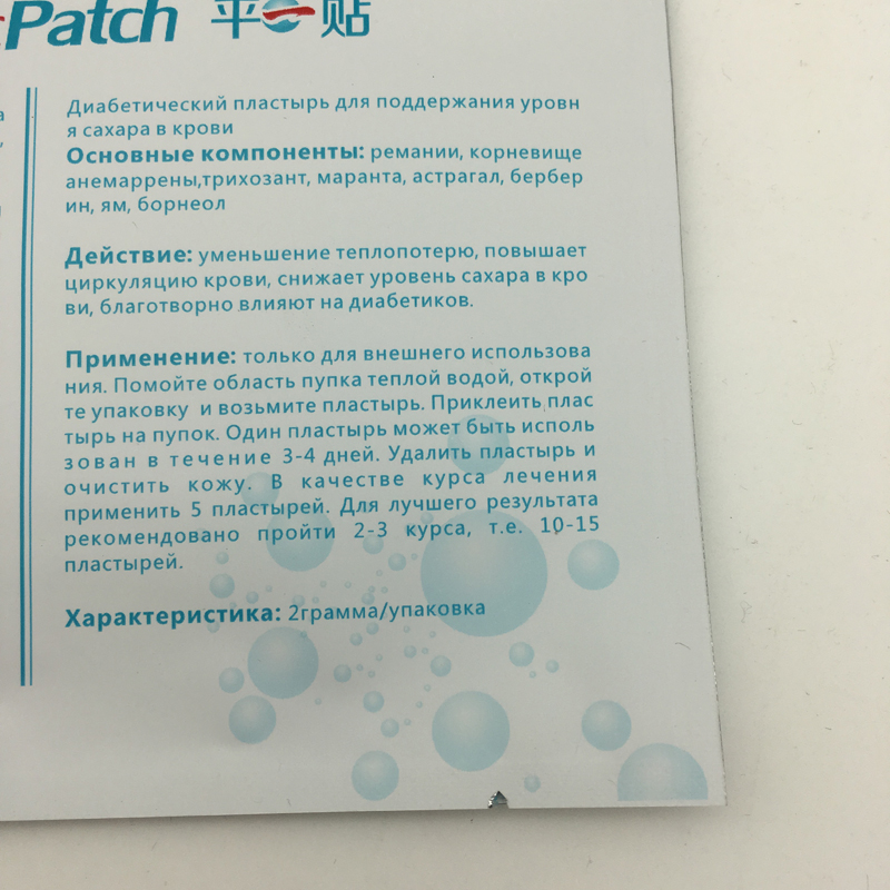 3pcs Diabetes Patches Lower Blood Glucose Cure Diabetic Patch Reduce Blood Sugar Diabetic Complications