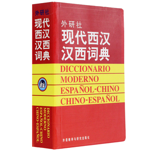 Новый популярный современный китайский испанский словаря для изучения испанского языка китайский словаря