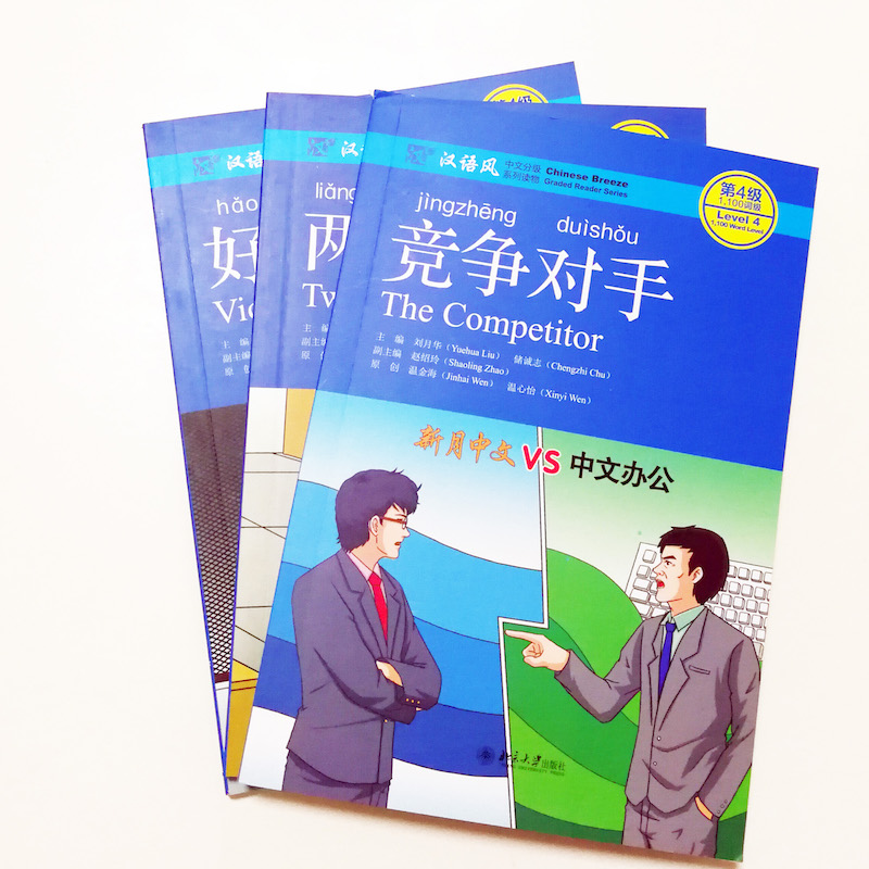 3 Books/Set Chinese Breeze Graded Reader Series Level 4: 1,100 Word Level Collection who do you like more learning chinese book chinese breeze graded reader series level 1 300 word level chinese reading book