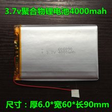 3.7V tablet computer, polymer lithium battery, 4000mAh 606090 charging treasure, power universal battery Rechargeable Li-ion Cel