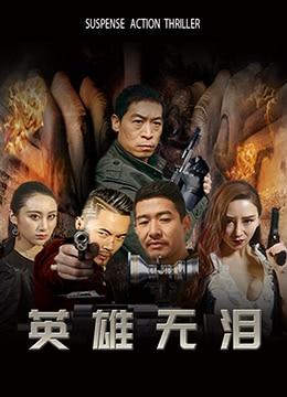 《英雄无泪》2019年中国大陆剧情电影在线观看