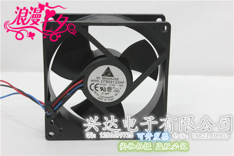 cm 9038 12V 0.75A FFB0912VHE large air volume chassis cooling fan 9CM