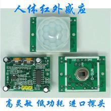 HC-SR501 corpo módulo sensor infravermelho humano 10 peças/lote