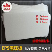 Foam Plate Special for Model Production 360*180*2.5mm School Hand Lesson Material