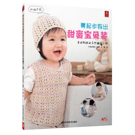 Fashion Sweet Kids Chidren Baby Toddler Sweater Knitting Crochet Hook Pattern Weave Book / Handmade Craft Diy Textbook
