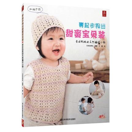 Fashion Sweet Kids Chidren Baby Toddler Sweater Knitting Crochet Hook Pattern Weave Book / Handmade Craft Diy Textbook