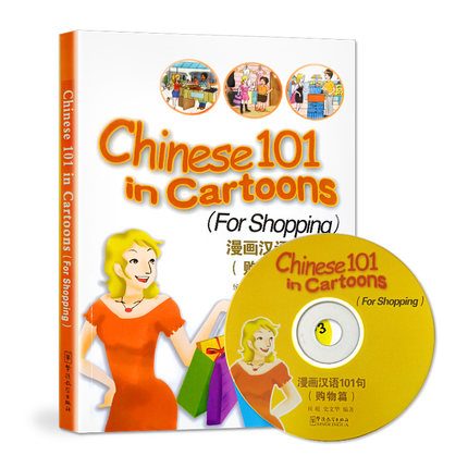 Bilingual Chinese 101 In Cartoons(For Shopping) For Foreigner English Mini Coloring Comic Book / Learing Mandarin Textbook