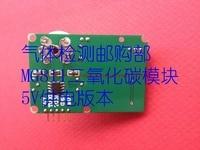 무료 배송 5V 전원 공급 장치 MG811 이산화탄소 센서 모듈 CO2 가스 센서 모듈 출력 0-2V/0-4V