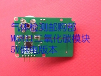Free shipping 5V power supply MG811 Carbon dioxide sensor module CO2 gas sensor module output 0 2V/0 4V