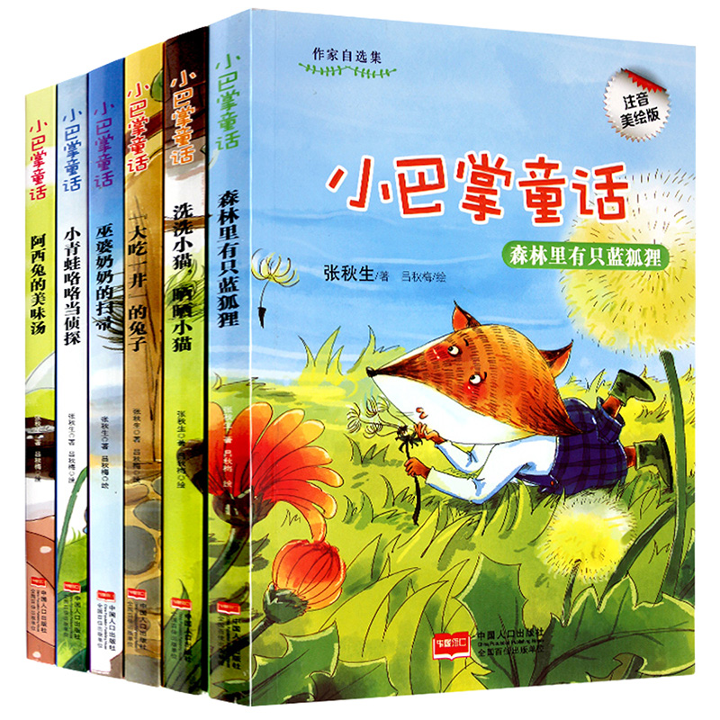 6pcs/set New Small Slap Fairy Tale Stories Books Early Education Baby Kids Learning Chinese Characters Short Story With Picture