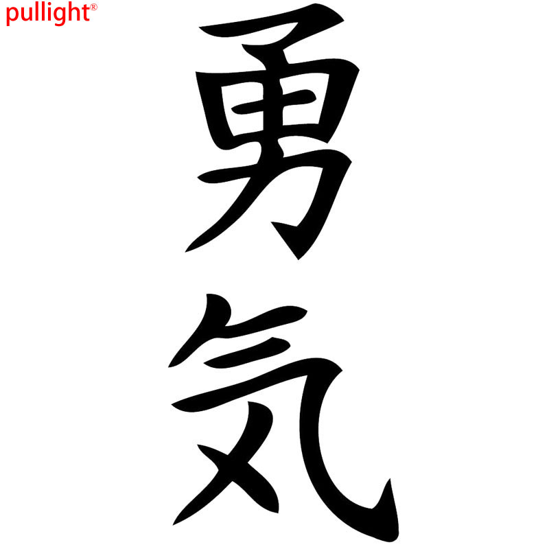 Hot Sell Courage Vinyl Sticker Car Decal Jdm Japanese Letter Classic Car Styling Stickers
