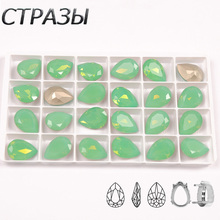 Pacific Opal point back faceted Fancy stone Pear Drop foiled crystal rhinestone Nail Art Garment Decoration Jewelry making Beads 128pcs 13 18mm rectangle octagon crystal fancy stone pointback glass foiled for jewelry making garment use weeding dress stones