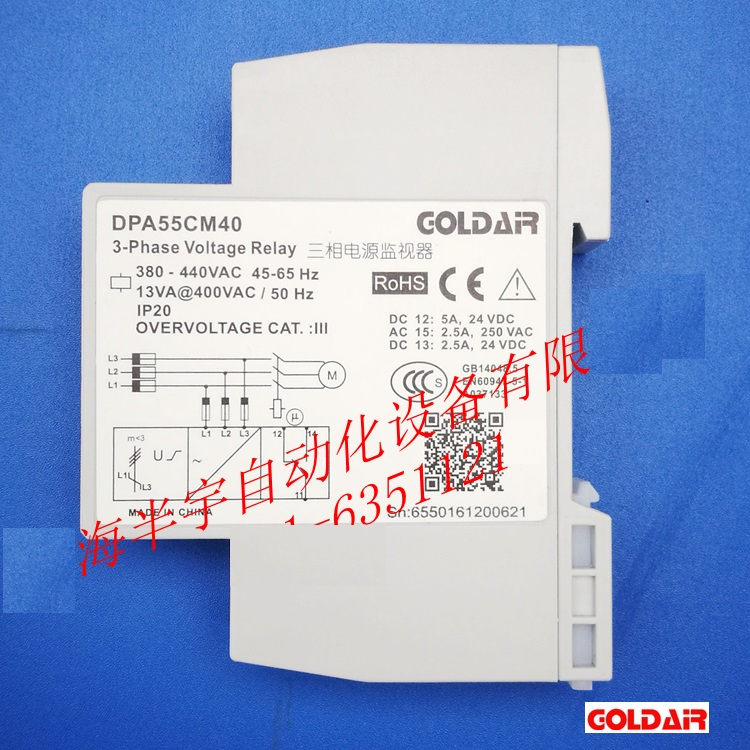 Three - phase relay phase sequence relay DAP55CM40 free shipping 10pcs 100