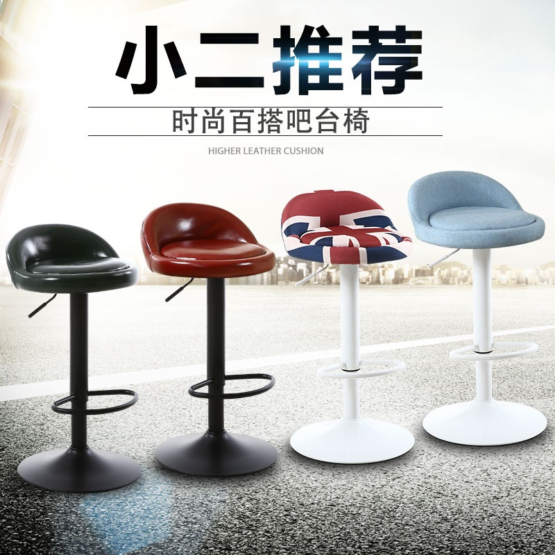Lift bar stool simple chair cashier stool in front of the bar chair European rotary backrest stool